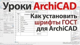 Урок ArchiCAD 23 (архикад) - Как установить шрифты ГОСТ для ArchiCAD