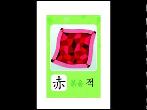 ♥구몬 한자 이미지 연상 카드 4A-2 ♥