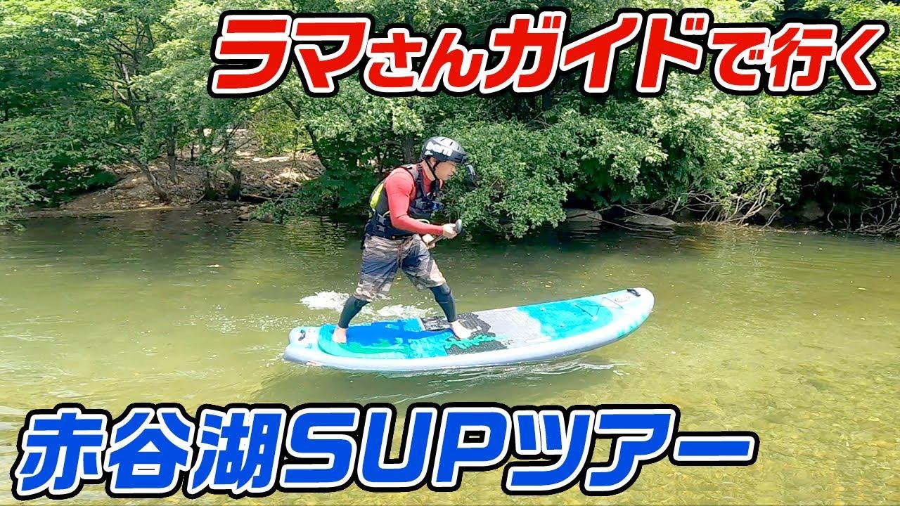 【SUP】ラマさんガイド!!初心者も安心の赤谷湖サップツアー!!