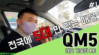 슬기로운중고차딜러생활/QM5 Re 가솔린 실매물 인증!…