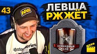 LeBwa РЖЖЁТ! Выпуск 43