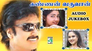 Kannan Varuvaan Full Movie Audio Jukebox | Karthik | Divya Unni