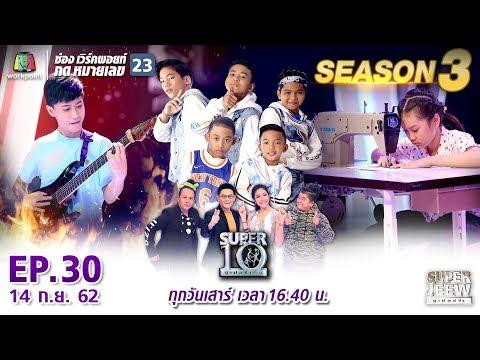SUPER 10  ซูเปอร์เท็น Season 3  EP30  14 กย 62