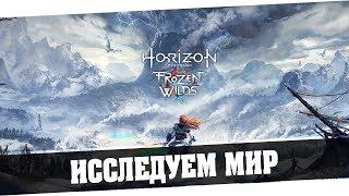 Horizon zero dawn The Frozen Wilds - Исследуем Мир 2