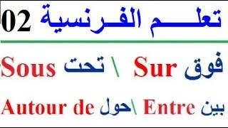 تعلم اللغة الفرنسية - أطفال و كبار - : التكلم و قراءة الفرنسية للأطفال و الكبار في فرنسا أو في كندا