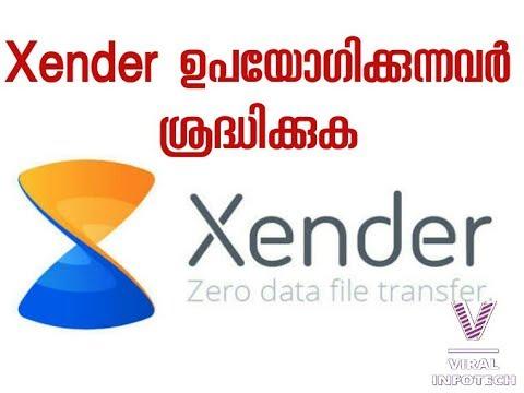Xender ഉപയോഗിക്കുന്നവർ ശ്രദ്ധിക്കുക | 2018 |