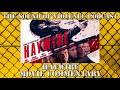 Special Episode - Haywire Movie Commentary