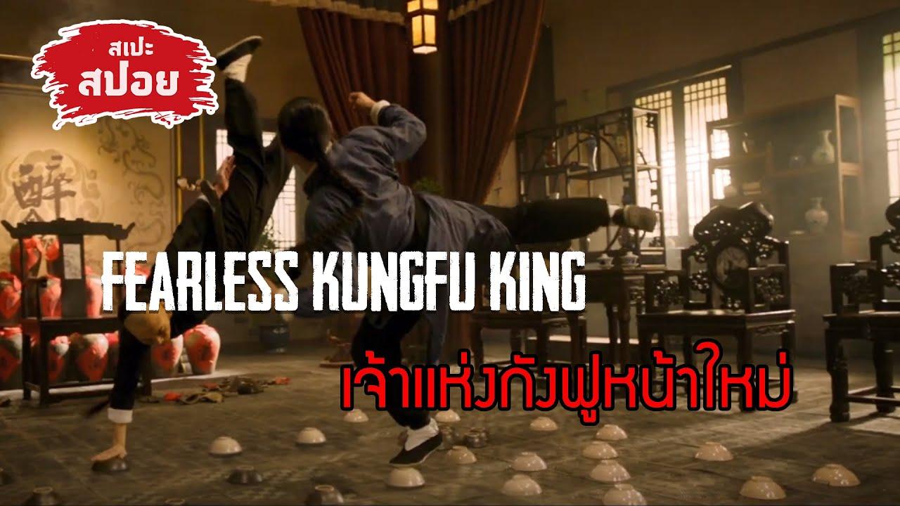Photo of เจ้า เหวินจั๋ว ภาพยนตร์ – [Spoil] เจ้าแห่งยอดกังฟูหน้าใหม่ในยุทธจักร | Fearless Kungfu King