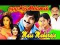 Murattu Singam   Supper Hit Tamil Full Movie Ravi Teja Action Tamil Movie