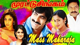 Murattu Singam | Supper Hit Tamil Full Movie|Ravi Teja Action Tamil Movie