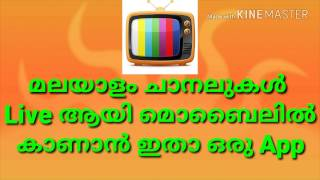 App for watching Malayalam Live TV