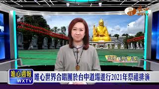 【唯心週報126】| WXTV唯心電視台