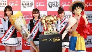 通天閣(大阪市浪速区)で6月21日、グリコ×ONE PIECE FILM GOLD「GOLDなキズナ!!」PRイベントが開かれました。当日はルフィのほか、NMB48の谷川愛梨さん、村瀬 ...