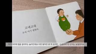 15개월 아기가 보는 책, 아기대통령