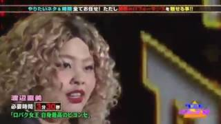 渡辺直美 beyonce 自信最高の ビヨンセ ものまね 渡辺直美 動画 5