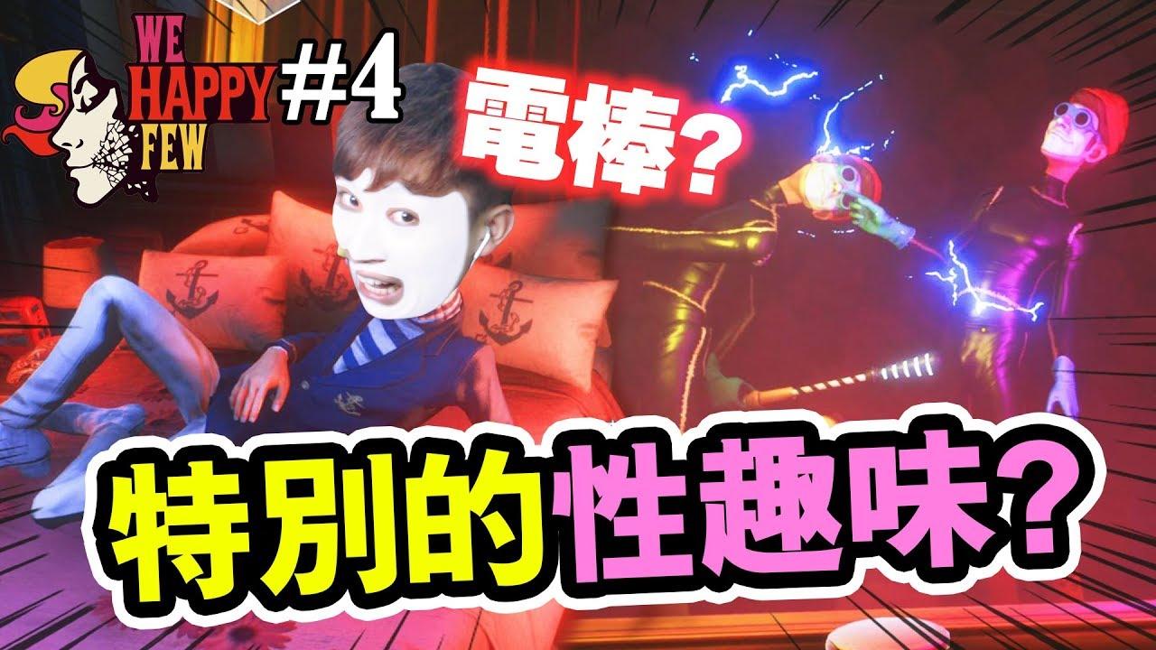 「性趣味」很特別的HEHE抖M!?開心電棒打ZOMBIE!!:【We Happy Few中文字幕】#4 - YouTube