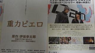 重力ピエロ A 2009 映画チラシ 2009年5月23日公開 【映画鑑賞&グッズ探...