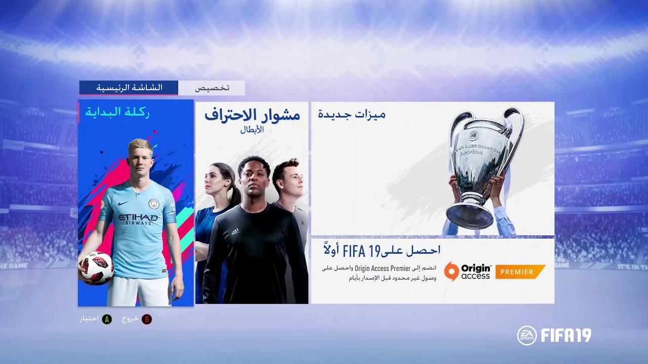 FIFA 19 PC x360ce Controller Fix 2019