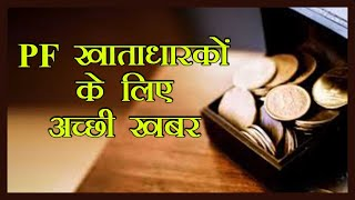 De Dhana Dhan | PF खाते पर 7 लाख रुपये का मुफ्त बीमा, ऐसे मिलेगा लाभ । EPFO Benefits from Government