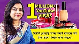 সাজগোজের সঠিক নিয়ম, সহজ উপায় | wright way to makeup | Afroza Parveen | Goodie Life