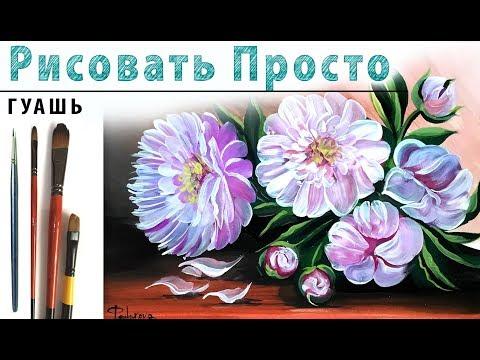 «Цветы. Пионы» как нарисовать��ГУАШЬ | Сезон 2-1 |Мастер-класс для начинающих