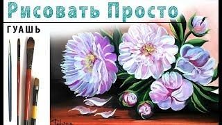 """""""Пионы"""", как нарисовать цветы 🎨ГУАШЬ! Мастер-класс"""