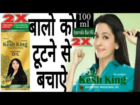 kesh-king-oil-kaise-use-kare|is-kesh-king-oil-effective-for-hair-growth