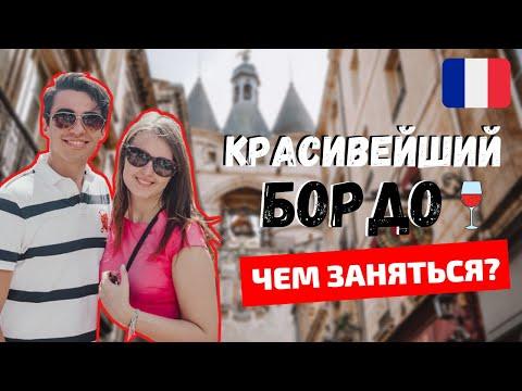 БОРДО - САМЫЙ