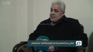 مصر العربية | صباحي: من المستحيل أن