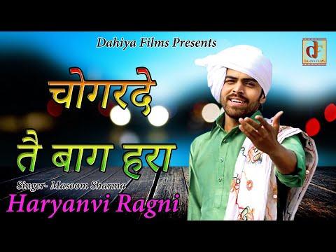 Chaugarde Tae Baag Hara    Haryanvi Ragni    Masoom Sharma    DAHIYA FILMS