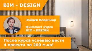 Зайцев Владимир. Отзыв о курсе BIM-Design