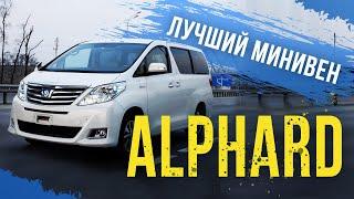 Toyota Alphard (VellFire) 🚐 ГИБРИД - нет в продаж...