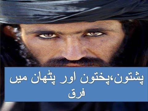 difference between Pashtoon,pakhtoon/pathan/Afghan in Urdu
