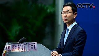 [中国新闻] 中国外交部:坚决反对美涉疆涉藏言论 | CCTV中文国际