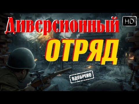 Грандиозное Кино Диверсионный