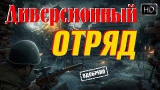 Грандиозное Кино Диверсионный Отряд Целиком Русские Остросюжетные фильмы HD формат