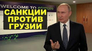 Россия обиделась на Грузию из за оскорбления Путина