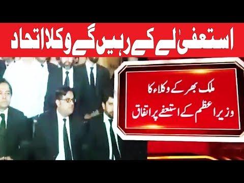 Lawyers again demand PM's resignation