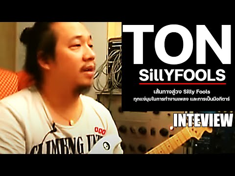 Interview Ton Silly Fools by GuitarThai.com