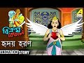 Vikram Betal Hriday Haran Bangla Cartoon Video