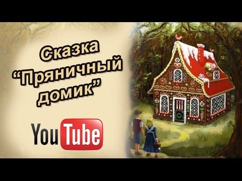 Сказка Пряничный домик Шарль Перро