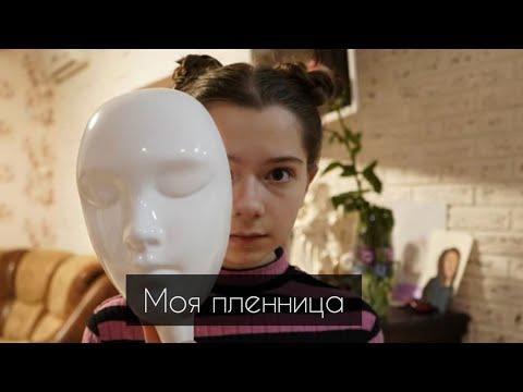 Клип Nepeta Страшилки под песню~Моя пленница