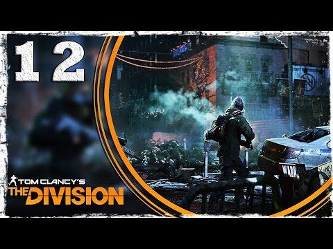 Смотреть прохождение игры [Xbox One] Tom Clancy's The Division BETA. #12: Темная зона: Жара.