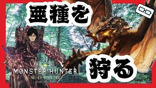 【MHW】モンスターハンター:ワールドの亜種を駆逐する【ふくやマスター】