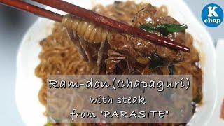 Ram-don(Chapaguri) with steak from 'PARASITE' recipe