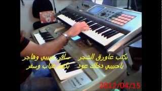 لكتب عاوراق الشجر