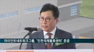 자이언트네트워크그룹 인천국제물류센터 준공식 (매일경제T…