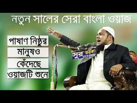 যে ওয়াজটি শুনে কেঁদেছে বাংলার মানুষ Bangla Waz 2017 by Maulana Abdul Basir Azadi Siddiq