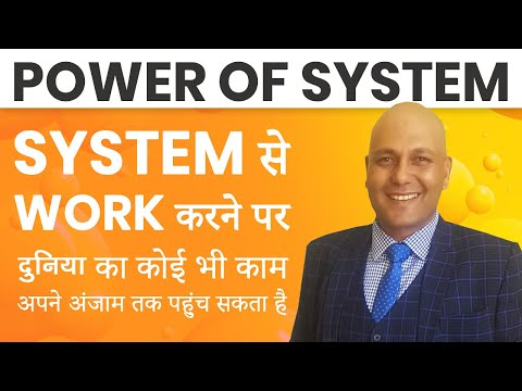 Power of System