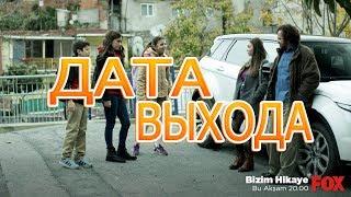 НАША ИСТОРИЯ описание 50 серии турецкого сериала на русском языке, дата выхода